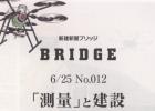 メディア掲載:新建新聞ブリッジにアンドーの社員が紹介されました