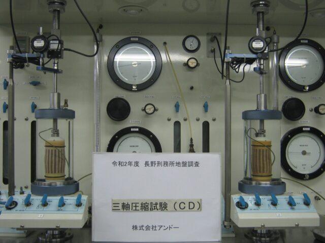 長野刑務所地盤調査