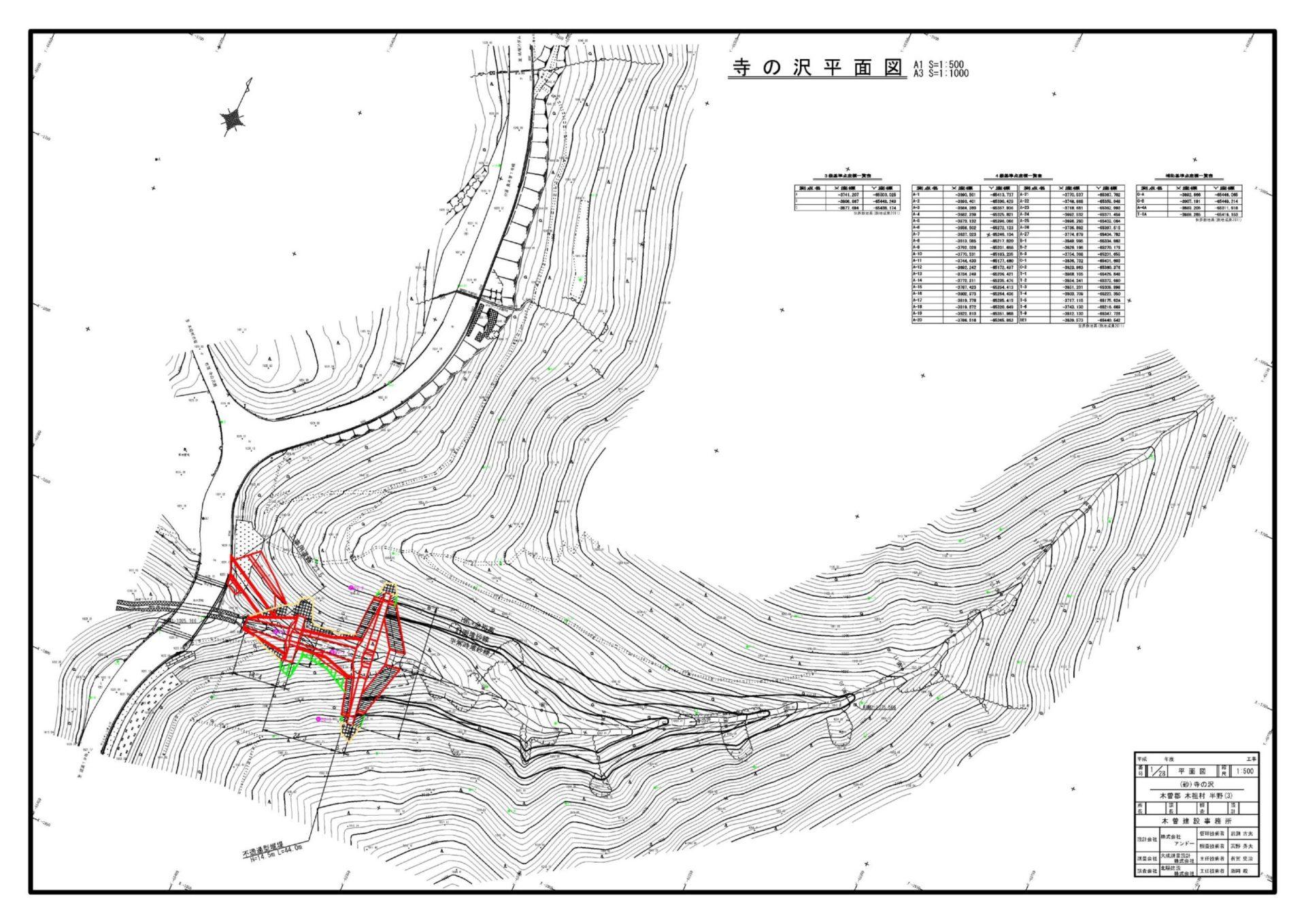 木祖村半野 寺の沢 砂防堰堤設計